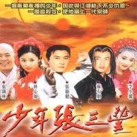 Taiji Prodigy (2002) = 5 Dvd