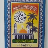 Buku Turutan, Tuturutan, Belajar Alif - alifan, Juz Amma ngaji JuzAmma