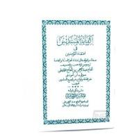 Kifayatul Mubtadiin - Bahasa Arab Melayu