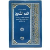 Kitab Durus Samin - Bahasa Arab Melayu