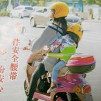 harga Tali Boncengan Anak Sepeda Motor Tokopedia.com