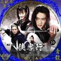 Dual Swordsman Ode To Galantary 2002 HAP HAK HANG 2002 PLAY DVD