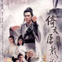 Silat Mandarin - The Heaven Sword and Dragon Sabre 1986