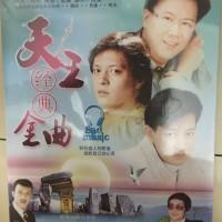 DVD lagu mandarin lagu karaoke campuran era 80 - 90an ORIGINAL