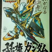 SD Gundam BB Senshi sangokuden no.305 Sonken Gundam