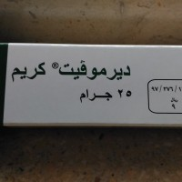 DERMOVATE CREAM ORIGINAL SAUDI GSK ORANYE 25 GRAMS