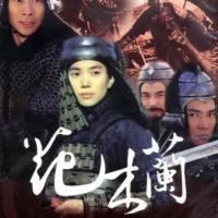 HUA MULAN 1999 = 7 DVD