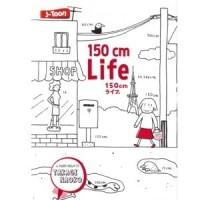 Life 150 cm by Naoko Takagi