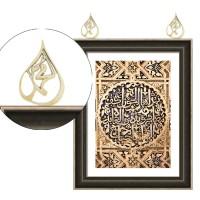 12cm Gantungan Kuningan Figura Gambar Kaligrafi Islam - Muhammad #2