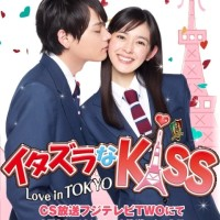 ITAZURA NA KISS (LOVE IN TOKYO) = 3 DVD