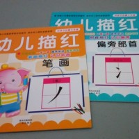 Buku Mandarin ( Belajar Bishun Bushou ) ~ Kode N.059