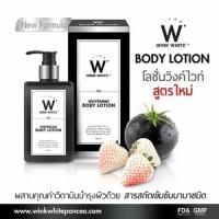 Jual Body Lotion Pemutih Impor I Lotion Pemutih Original I GLUTA WINK WHITE Murah