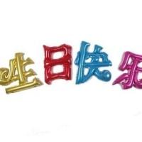 Balon Foil Karakter Happy Birthday Chinese Sheng Ri Kuai Le Size 50 cm