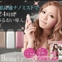 Jual (Diskon) Nano Mist I-Beauty / Nano Spray Murah