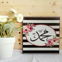 walldecor lafad nabi muhamad saw