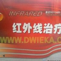 Lampu Infrared / Infrared Lamp / TDP