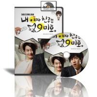 DVD drama korea my girlfriend is gumiho kualitas HD