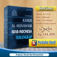 Buku Kamus Al Munawwir Arab Indonesia Terlengkap
