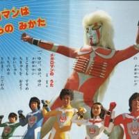 Serial Tokusatsu - Megaloman