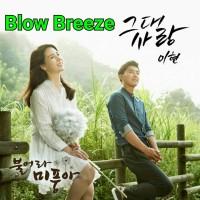 dvd film drama korea BLOW BREEZE