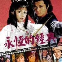 DVD Film Silat Legend Of Condor Heroes (1982) text indonesia