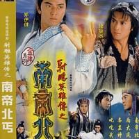 Serial Silat - condor heroes return (1994)