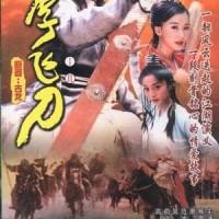 Serial Silat - Legend of Dagger Li (Vincent Jiao)