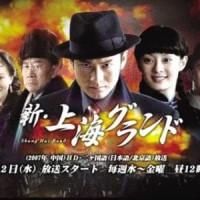 Serial Mandarin - Shanghai Bund (2007)