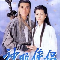 Serial Silat - The Return Of condor Heroes (1995)