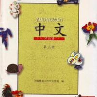 Buku Mandarin Zhongwen Textbook 3 (Old Version)