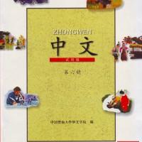 Buku Mandarin Zhongwen Textbook 6 (Old Version)