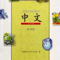 Buku Mandarin Zhongwen Textbook 4 (Old Version)
