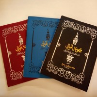 Kitab Maulid Al-Barzanji Non Terjemah uk. A5 (15x21cm)