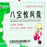 BABAOJING (Obat maduk angin, batuk, demam,muntah,mual bayi & anak-anak