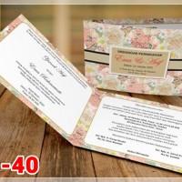[V1] Undangan Pernikahan Soft Cover Murah & Unik 040