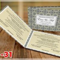 [V1] Undangan Pernikahan Soft Cover Murah & Unik 031