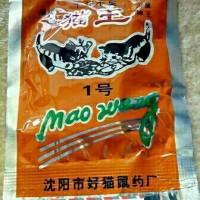 racun tikus mao wang