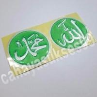 Sticker Timbul Gambar Kaligrafi Tulisan Allah Bulat Hijau Koleksi St