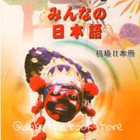 Buku Bahasa Jepang Minna no Nihongo Shokyu II