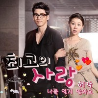 Jual DVD The Greatest Love / Film Korea / Drama Korea