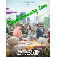 dvd film drama korea Revolutionary Love