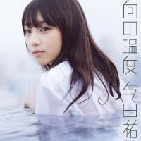 Jual Keyakizaka46 Watanabe Rika 1st Photobook - Jouzetsuna Manazashi -  Jakarta Barat - Guild48 Shop | Tokopedia