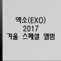 PRE ORDER: EXO 2017 Winter Album