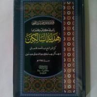 Buku Hidayatus Salikin - Bahasa Arab Melayu
