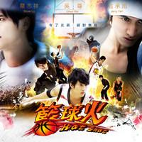 Drama Taiwan Hot Shot / Basketball Fire / Basket Fire Ball