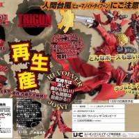 Revoltech Yamaguchi 091 Trigun Vash the Stampede by Kaiyodo JPN ORI