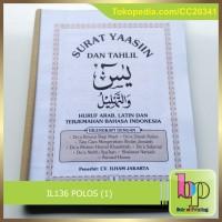 IL136   Blangko Yasin Polos Ilham 136 Hal HVS (Putih)