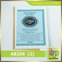 AB256   Blangko Yasin Polos Al Barokah 256 Halaman HVS