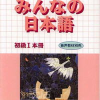 Minna no Nihongo Shokyu I Complete Edition (E-Book)
