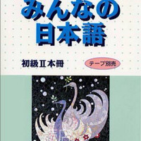 Minna no Nihongo Shokyu II Complete Edition (E-Book)